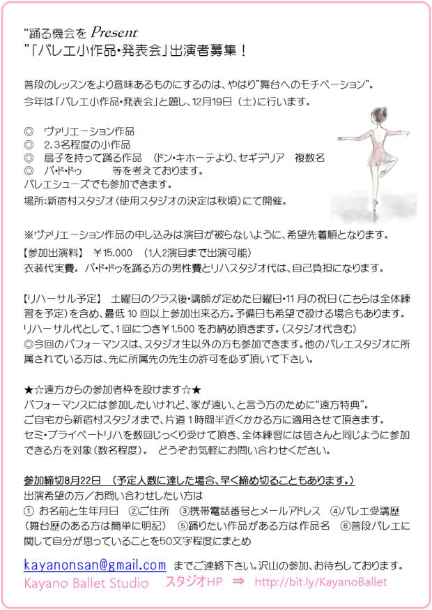 バレエ小作品・発表会